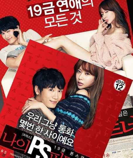 دانلود فیلم کره ای شریک من